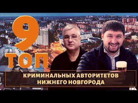 ТОП 9 самых известных воров в законе из Нижнего Новгорода!