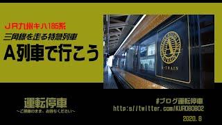 【JR九州】前面展望有!三角線を走る観光列車 特急A列車で行こう~全区間1往復のダイジェスト~