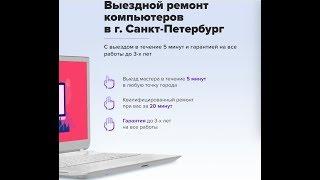 Выездной ремонт компьютеров в г. Cанкт-Петербург