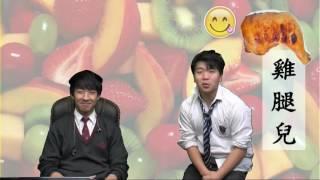 Publication Date: 2016-10-07 | Video Title: 新界喇沙中學-英文及普通話節目第3集