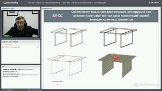 Мастер   класс по моделированию и расчету сталежелезобетонных конструкций перекрытий