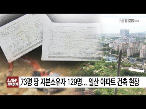 70평 땅에 소유자만 120명 '희한한 거래'...신안건설산업 DSD삼호 간 소송전-법률방송뉴스