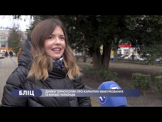 Думки тернополян про карантин евакуйованих із Китаю українців