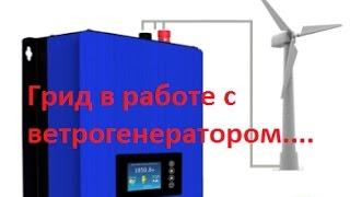 Ветрогенератор и грид инвертор. Альтернативная энергия.