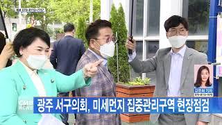 [광주뉴스] 광주 서구의회 미세먼지 집중관리구역 현장점…