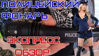 Полицейский фонарь - Экспресс Обзор(Экспресс Обзор - Полицейский фонарь ШЫМКЕНТ: МИР ВОЕНТОРГ Магазин