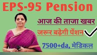 eps-95 pension latest news today minimum pension 7500+da 22 jun 2020