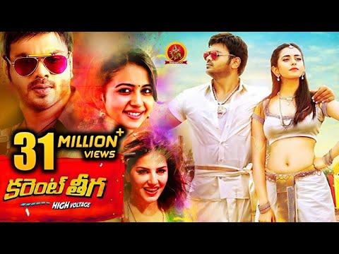 Current Theega Full Movie || Sunny Leone, Manchu Manoj, Rakul Preet Singh || Current Teega