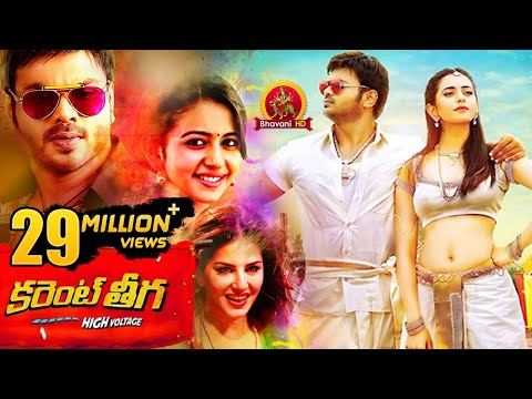 Current Theega Full Movie || Sunny Leone,...