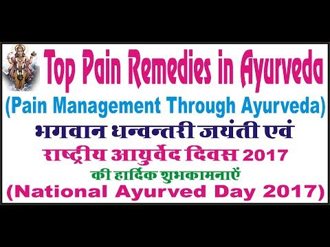 Top Pain killer Remedies in AyurvedalPain Management through Ayurved।National Ayurved Day2017l Hindi
