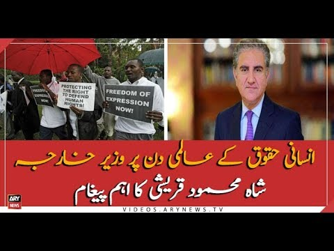 An important message from Foreign Minister Shah Mehmood Qureshi on World Human Rights Day