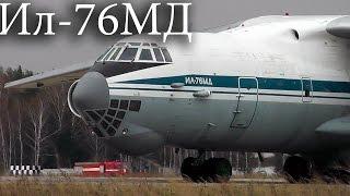 Ил-76 МД RA-76551 Руление и взлет 2016
