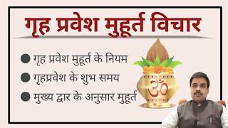 गृह प्रवेश के शुभ समय को जानें | griha pravesh muhurat | griha pravesh pooja | griha pravesh