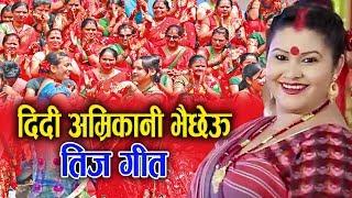 Didi Amrikane Bhaichhau by Prajapati Parajuli दिदी अम्रिकाने भाईछेउ Teej Full Song Bindabasini Music