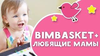 Развивающие наборы Bimbasket & Любящие мамы [Любящие мамы]