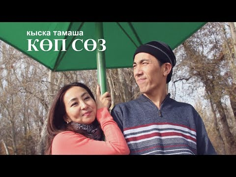 Нурбек Юлдашев/Кыска тамаша/КӨП СӨЗ/