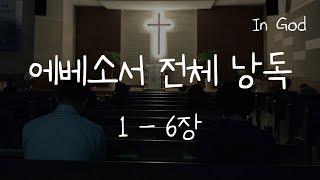 [In God] 에베소서 전체 낭독 #성경 읽어주는 #…
