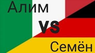 Международный турнир 3 тур Семен vs Алим