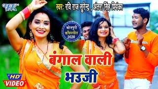 #Video- बंगाल वाली भउजी I #Ravi Raj Surendra I Baba Damruwala 2020 Bhojpuri Magahi Bolbam Song