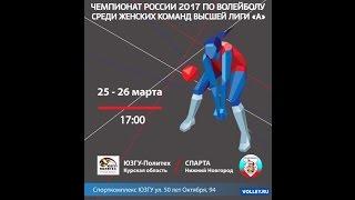 Чемпионат России по волейболу среди женских команд.