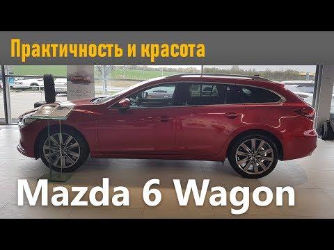 Mazda 6 Универсал | Мечта дачника на стиле