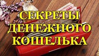 Кошелек!Секреты денежного кошелька.Обязательно положите это в кошелек!Как зарядить новый кошелек !!!