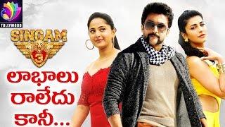 shocking singam 3 movie had no profit   suriya   shruti haasan   anushka   tollywood tv telugu