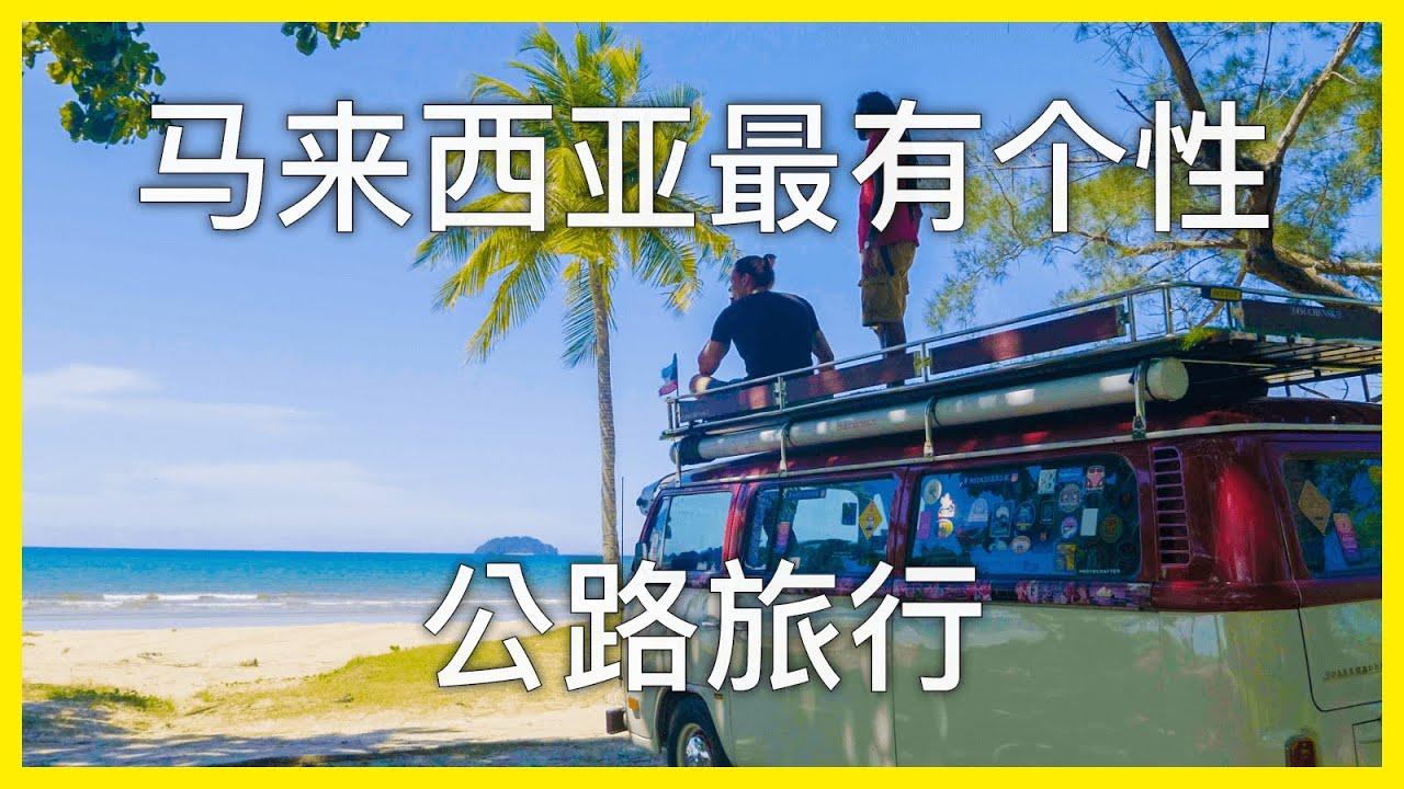 在马来西亚乘坐经典大众Kombi环亚庇自由旅行是什么感受?我们终于看到丹绒亚路沙滩的夕阳了呢!丨【探透】第一季 24期