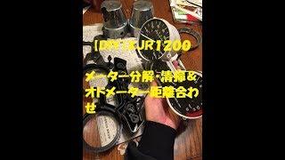【DIY】メーター分解・清掃とオドメーター距離合わせ XJR1200 thumbnail
