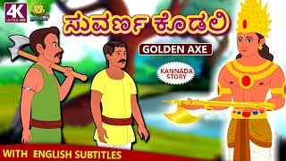 Kannada Moral Stories for Kids - ಸುವರ್ಣ ಕೊಡಲಿ   Golden Axe   Kannada Fairy Tales   Koo Koo TV