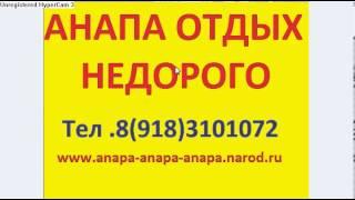 Отдых в Анапе 2013 частный сектор цены отзывы фото(, 2012-11-16T20:10:15.000Z)