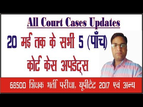 All Court Updates Till 20 May : High Court and Supreme Court Updates