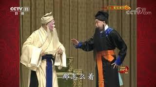 《中国京剧音配像精粹》 20200413 京剧《秦琼卖马》  CCTV戏曲