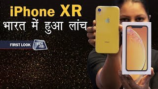 iPHONE XR : अब भारत में ! | First Look | Tech Tak