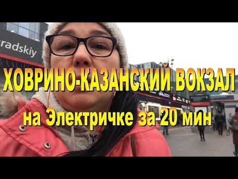 КАК за 20 минут ДОЕХАТЬ С ХОВРИНО ДО КАЗАНСКОГО ВОКЗАЛА