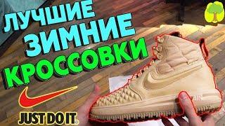 видео зимние кроссовки