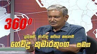 360 with Gevindu Kumaratunga  (04 - 03 - 2019) Thumbnail