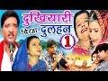 Dukhiyari Dulhan | दुखियारी दुल्हन | Haider Ali Jugnu | Superhit Bhojpuri Birha |