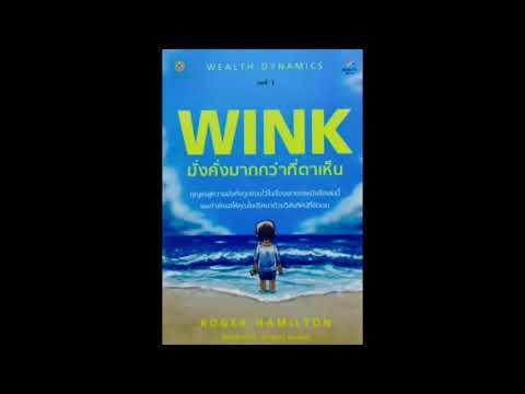 WINK มั่งคั่งมากกว่าที่ตาเห็น หนังสือเสียง