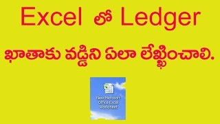 How to Calculate Interest - Ledger Account in Excel (Telugu Tutorials)