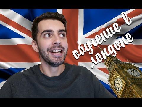 КАК Я УЧИЛ АНГЛИЙСКИЙ ЯЗЫК В ЛОНДОНЕ? Учеба в Англии.  Мой опыт