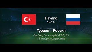 Смотрю футбол Лига наций УЕФА Турция Россия