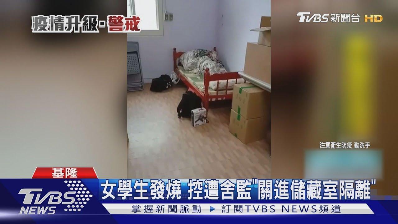 """女學生發燒 控遭舍監""""關進儲藏室隔離"""" TVBS新聞"""