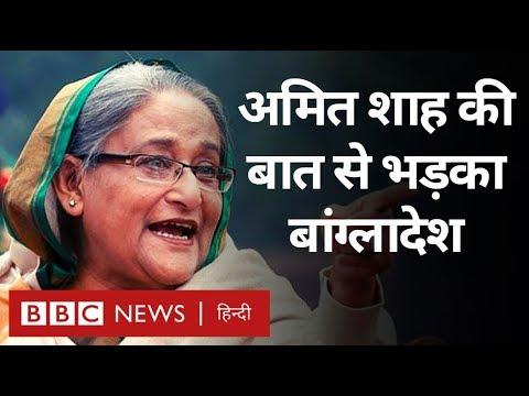 Bangladesh ने Amit Shah के CAB वाले बयान पर खड़ा किया सवाल, उठाया बड़ा कदम (BBC Hindi)