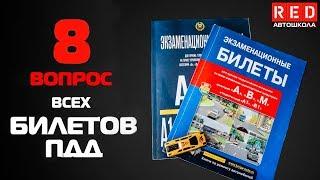 Решение Билетов ПДД 2019 по Темам - 8 Вопрос [Автошкола  RED]