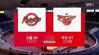 [KBL] 서울 SK vs 부산 KT H/L (02.27)