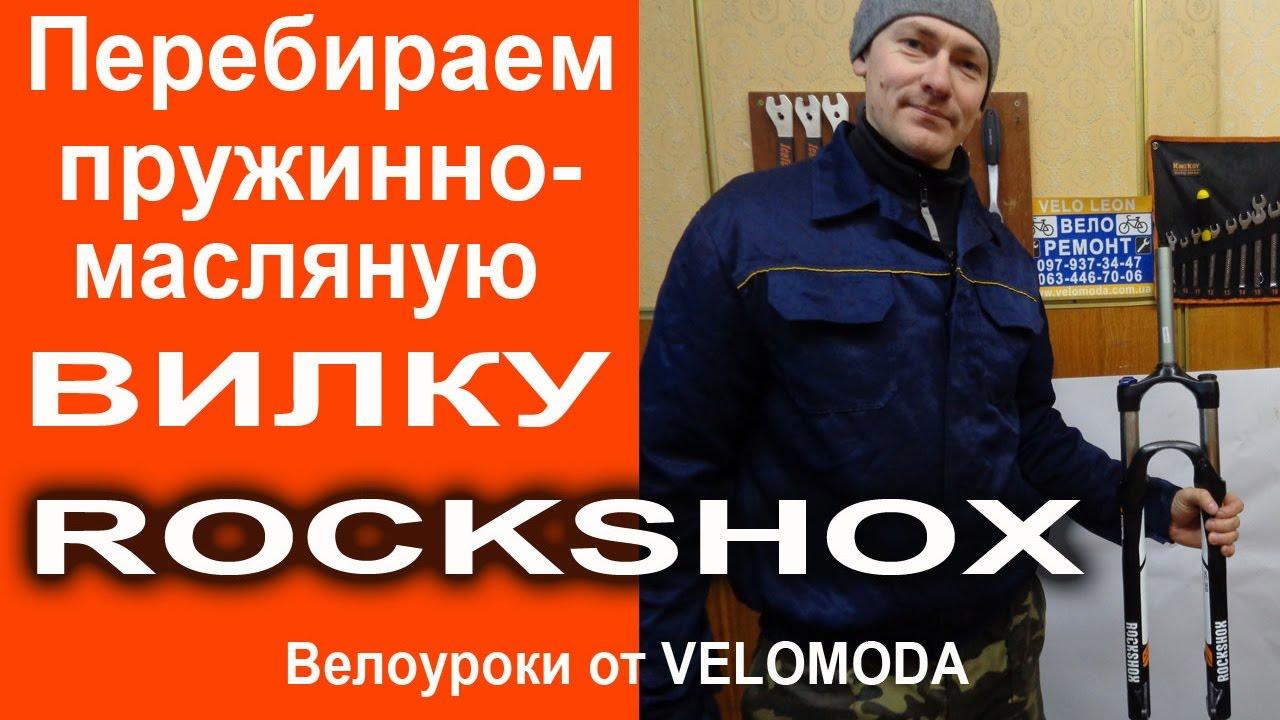 Перебираем вилку Rockshox XC32. Пружинно масляная вилка - ТО и .