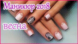 Маникюр 2018 модные тенденции. ТРЕНДЫ МАНИКЮРА 2018 - Мода и стиль