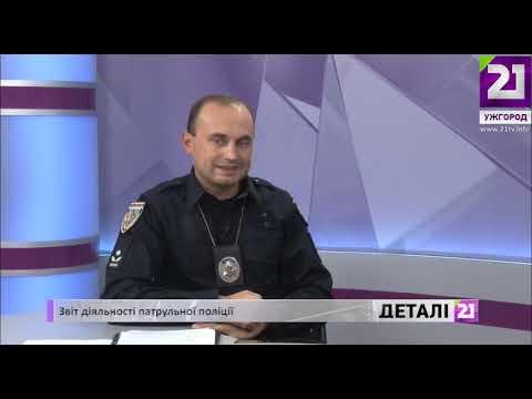 21 channel: На часі. Патрульна поліція