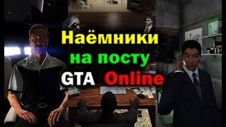 Наёмники на посту Gta Online (5 серия) сериал по GtaOnline